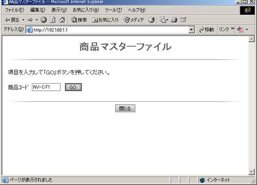 HTTPサーバーとWeb開発